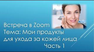 Встреча в Zoom 04 02 2021 Тема МОИ СРЕДСТВА УХОДА ЗА ЛИЦОМ