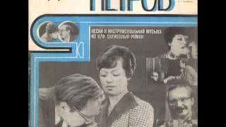 Andrei Petrov - Modniy Tanec (soviet psych funk library music, 1977, Russia, USSR)