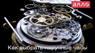 Как выбрать наручные часы(Купить наручные часы Вы можете, оформив заказ у нас на сайте ..., 2015-08-07T12:01:42.000Z)