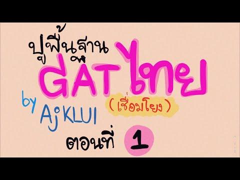 ติว GAT ไทย โดย อ.ขลุ่ย (เพื่อ #dek61) ตอนที่ 1