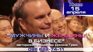видео МУЖЧИНЫ И ЖЕНЩИНЫ В БИЗНЕСЕ