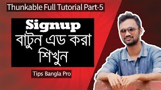 Thunkable bangla tutorial (part 5) Add Login/Signup Screen To Your Android app by  tips bangla pro