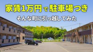 家賃1万円で駐車場つき!ドライブコース満載!大分県の杵築市は貧乏クルマ好きの天国だ!!激安のテレワーク地方移住にも最高です!