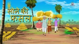 सोने की फसल || Hindi Kahaniya || SSOFTOONS HINDI | Fairy Tales in Hindi