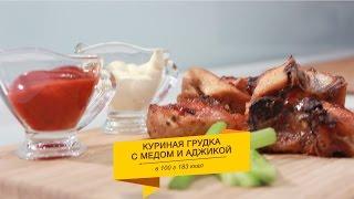 Как приготовить быстро и вкусно куриную грудку (Грудка с медом и аджикой)