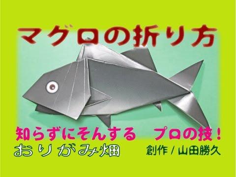 ハート 折り紙 魚 折り紙 折り方 : youtube.com