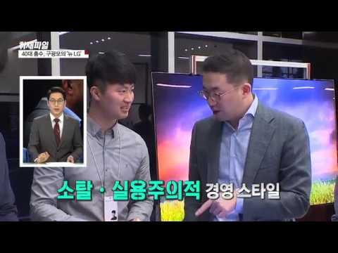 [젊은 회장님 전성시대]  40대 총수, 구광모의 '뉴 LG'