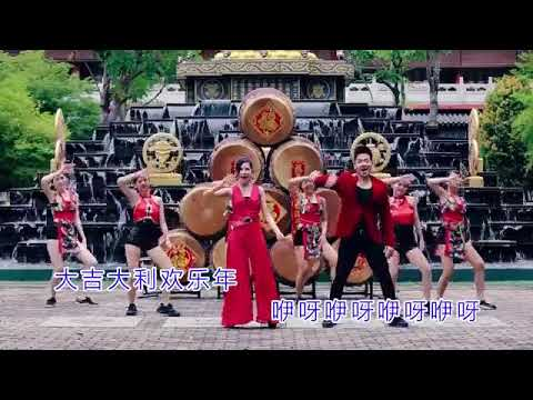 2018 Nick Chung钟盛忠 Stella Chung钟晓玉《大吉大利欢乐年》 高清官方MV全球大首播(双主打)