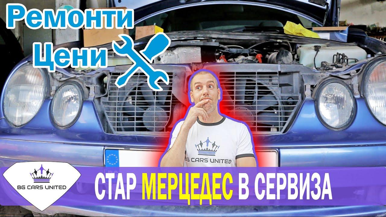 20 годишен Mercedes в СЕРВИЗ | РЕМОНТИ | ЦЕНИ | BG Cars United