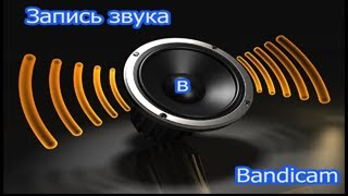 Bandicam как записать звук с игры, проблема со звуком.(Тут описано, как сделать чтобы звук зыписывался не с микрофона, а с компьютера, тоесть через колонки. Сам..., 2013-06-16T19:04:41.000Z)