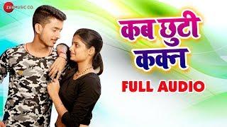कब छुटी ककन Kab Chuti Kakan Full Audio | Abhishekh Choubey (Shivam) | Ashish Verma