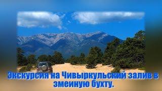 Путешествие на Байкал. На безумно красивый Байкал.(Видео посвящено Байкалу, о том, что я была на этом безумно красивом Байкале. Кто еще там не был обязательно..., 2015-05-19T04:06:07.000Z)