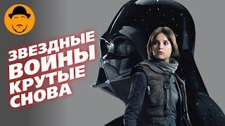 изгой-Один: Звёздные Войны. Истории Обзор/Мнение