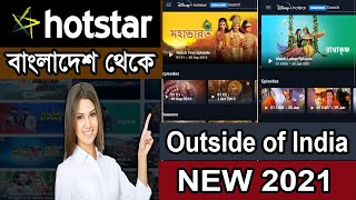 How to watch hotstar from bangladesh | Use hotstar outside india | Download Hotstar Indian serial screenshot 5
