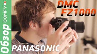 фотокамера Панасоник Люмикс  Panasonic Lumix FZ1000 ОБЗОР