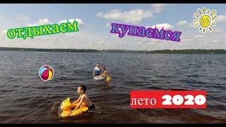 КУПАЕМСЯ//ОТДЫХАЕМ НА ВОЛГЕ//ОТДЫХ 2020//