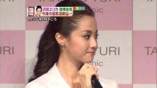沢尻エリカ HD.