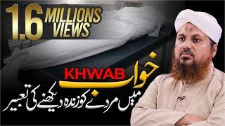 Repeat youtube video Khwab main Murde ko Zinda dekhne ki Tabeer
