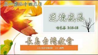 11/22/2020 線上禮拜- 逆境感恩