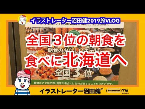 全国3位の朝食を食べに北海道へ【ホテル朝食ビュッフェ】