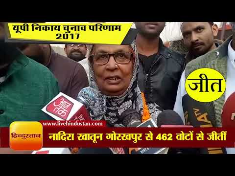 नादिरा खातून, निर्दलीय, गोरखपुर से जीतीं II Nadira Khatun II Gorakhpur Hindi News - Hindustan