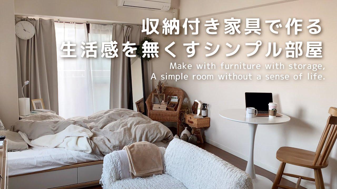 【ルームツアー】朝日の光が差し込む落ち着くお部屋 | シンプルナチュラルな一人暮らし | 1K10畳  | Room tour