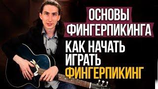 Основы фингерпикинга - Как играть Фингерпикингом на гитаре - Уроки игры на гитаре Первый Лад