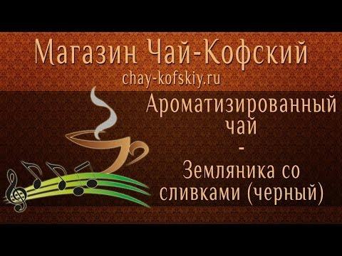 Черный чай Земляника со сливками: заваривание, вкус! [Chay-Kofskiy.ru]