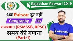 2:30 PM - Rajasthan Patwari 2019 | Geography by Rajendra Sir | समय की गणना(Part-1)