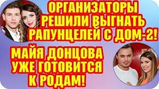 Дом 2 Свежие Новости ♡ 27 июля 2019. Эфир (2.08.2019).