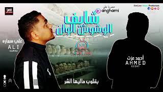 مهرجان شايف الوشوش الوان( علي سماره+احمد عزت)مهرجان عايم في بحر الغاب