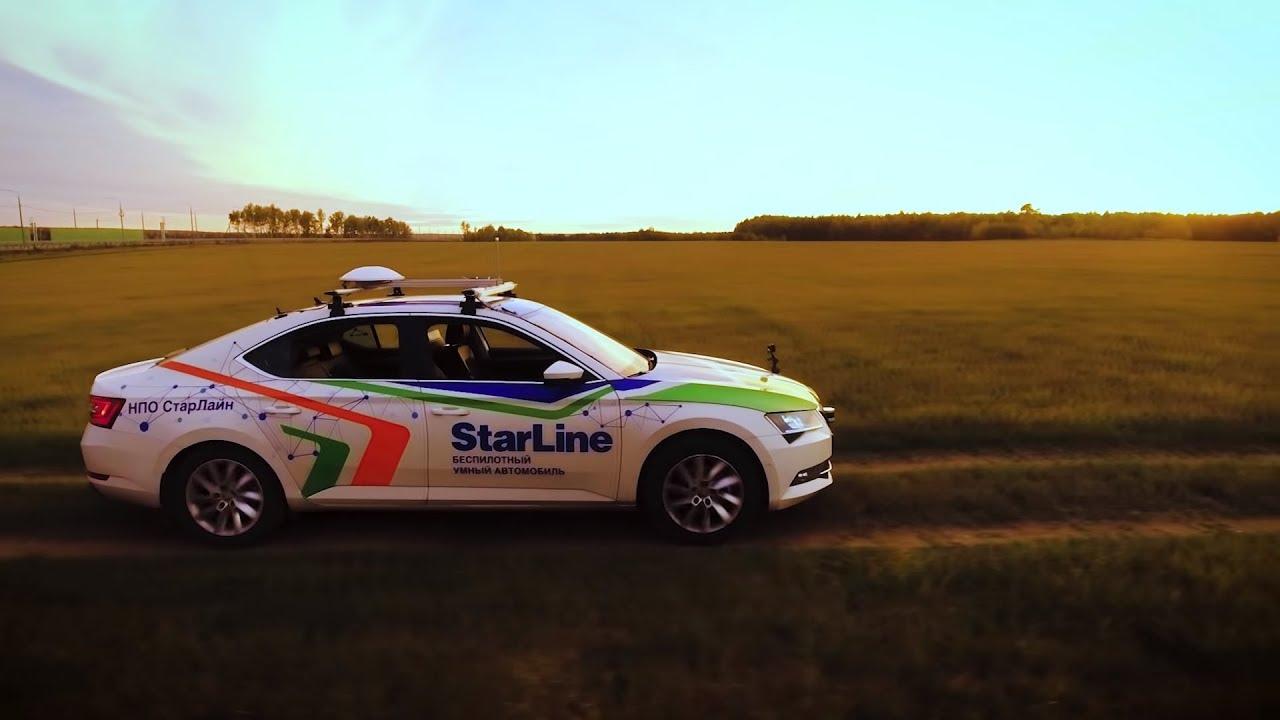 Беспилотник StarLine. Экспериментальное путешествие - YouTube