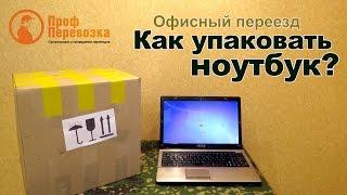 Офисный переезд. Руководство по упаковыванию ноутбуков - компания