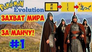eU4 Захват мира за Маньчжурию #1  Europa Universalis IV