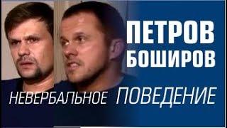 Петров и Боширов. Невербальное поведение