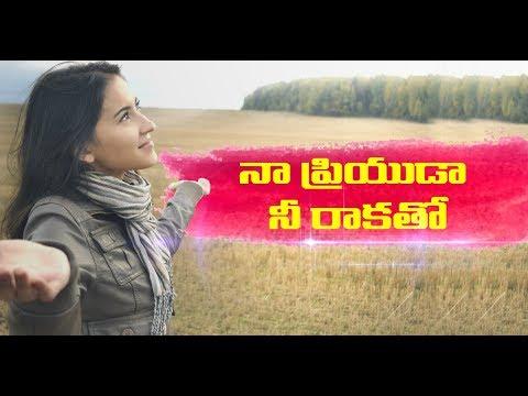 Naa Priyuda Telugu Christian Song || Latest Christian Songs