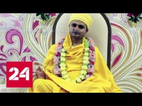 Духовное просветление на 735 миллионов: как и на что живет индийский гуру из Одинцова - Россия 24