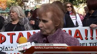 Διαμαρτυρία καθαριστριών στην Κοζάνη