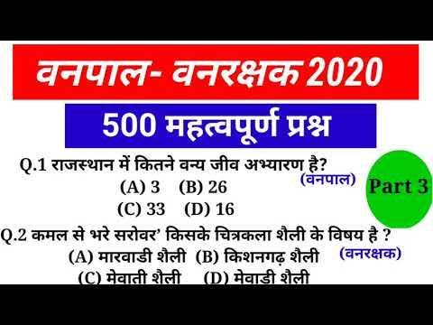 वनपाल- वनरक्षक || 25 महत्वपूर्ण प्रश्न |Rajasthan Vanpal U0026 Vanrakshak 2021 || (part 3)