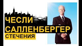 Чесли Салленбергер - стечения / Emanogol