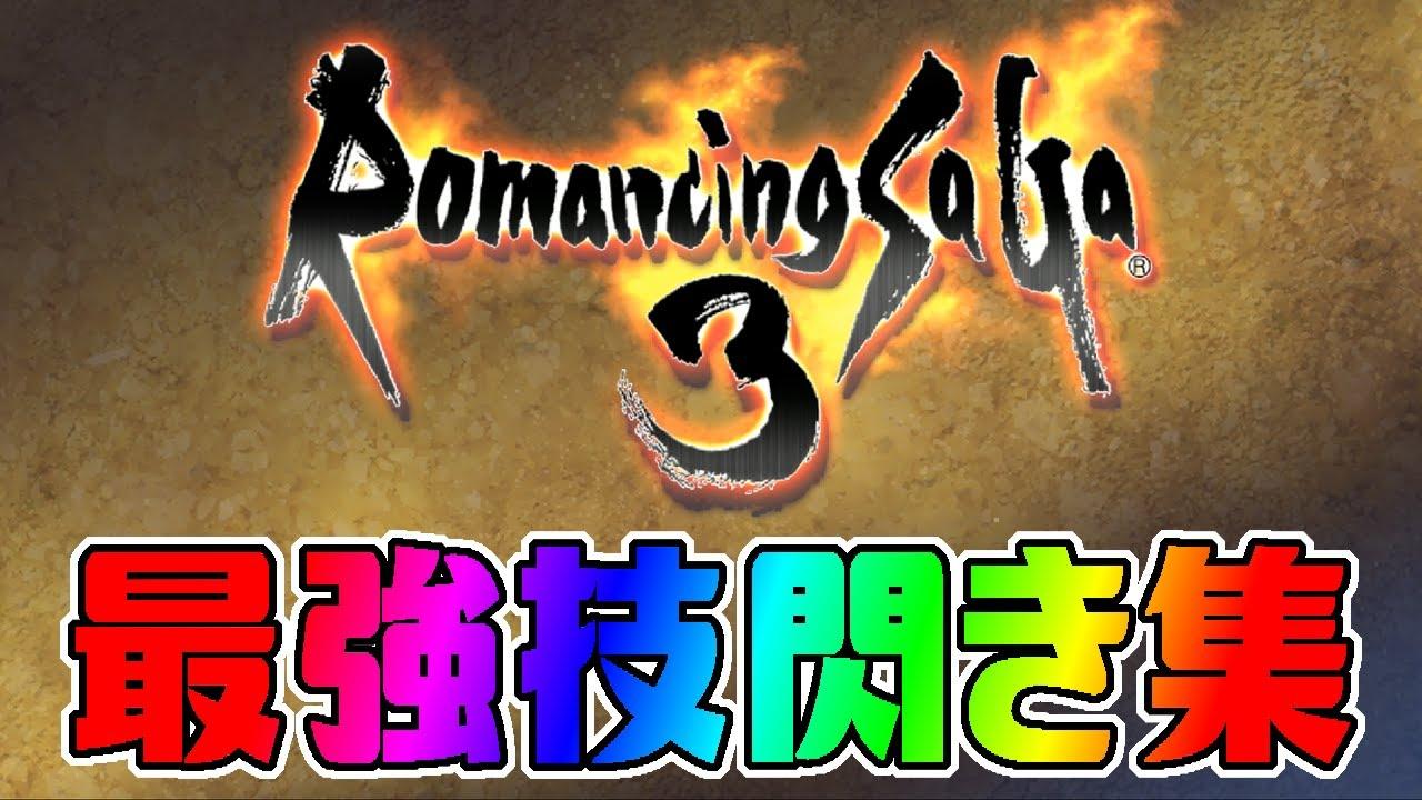 3 適性 ロマサガ 閃き
