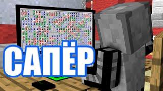 САПЁР В MINECRAFT (Minecraft моды)