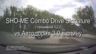 SHO-ME Combo Drive Signature vs. Автодория 3.0 в спину