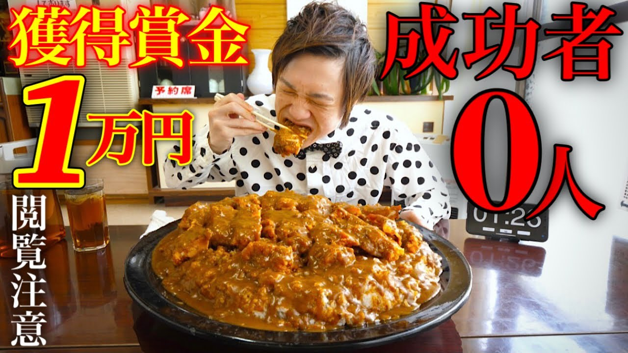 【大食い】カレー5.5kgを制限時間15分以内で完食すると賞金1万円に挑んだ結果【大胃王】