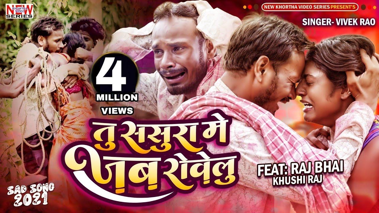 TU SASURA ME !! तु ससुरा में ।। Raj Bhai video !! Vivek Rao !! Khushi Raj