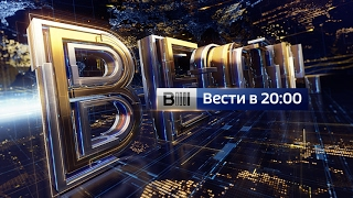 Вести в 20:00. Последние новости от 19.01.17