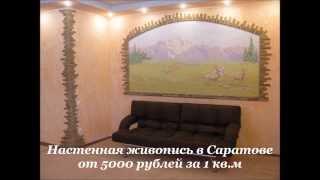 Настенная живопись в Саратове Роспись стен в Саратове(ООО