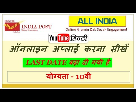 Gramin Dak Sevak (GDS) Indian post office Recruitment ग्रामीण डाक सेवक |