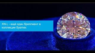 XN L еще один бриллиант в коллекции Sysmex