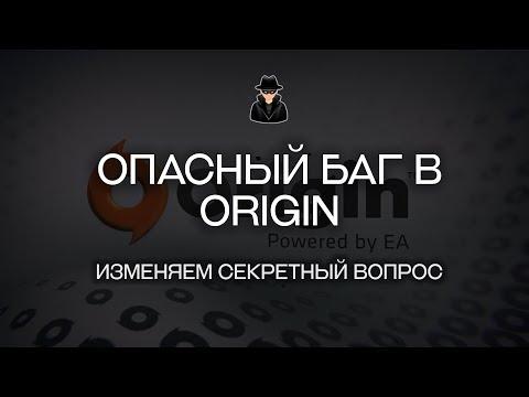 Опасный баг в Origin: Изменяем секретный вопрос